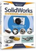 SolidWorks超強電腦繪圖與絕佳設計表現(適用2015/2014/2013