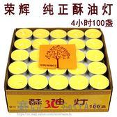 佛燈酥油燈 供燈4小時100粒無煙酥油蠟燭