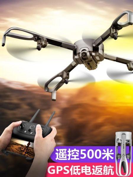 空拍機 超長續航航拍攝像頭折疊無人機高清專業四軸飛行器成人大遙控飛機 MKS小宅女