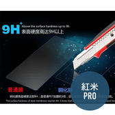 Xiaomi 紅米Pro 鋼化玻璃膜 螢幕保護貼 0.26mm鋼化膜 2.5D弧度 9H硬度 鋼膜