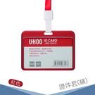 【卡套+鍊條搭配】UHOO 6041 鋁合金證件卡套(紅) 卡夾 掛繩 識別證套 悠遊卡套 員工證 證件掛帶