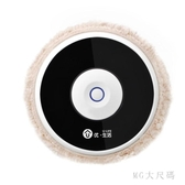 掃地機器人家用全自動擦地機靜音去靜電寵物毛發大鋰電池 QQ25933『MG大尺碼』