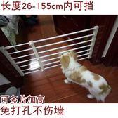 加高免打孔防護欄寵物狗柵欄桿圍欄隔離門通道陽台泰迪伸縮圍欄桿