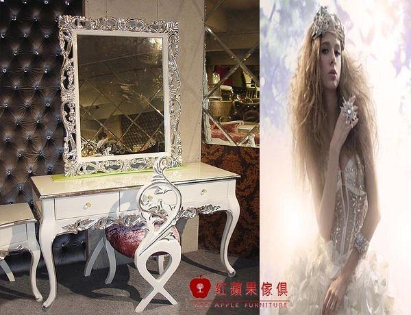 [紅蘋果傢俱] XGL-065 新古典系列 化妝台 梳妝台 鏡台 (另售化妝椅)