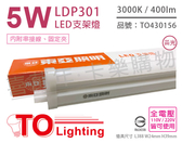 TOA東亞 LDP301-5AAL LED 5W 3000K 燈泡色 黃光 全電壓 1尺 支架燈 層板燈 _ TO430156