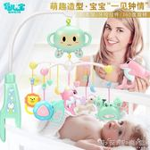 嬰兒床鈴音樂旋轉床頭搖鈴0-3-6-12個月掛件寶寶風鈴玩具男孩女孩WD 晴天時尚館