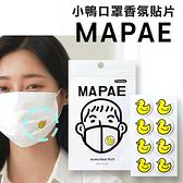 韓國 MAPAE 鴨鴨口罩香氛貼 8入/包 薄荷植萃精油 尹斗俊同款【小紅帽美妝】