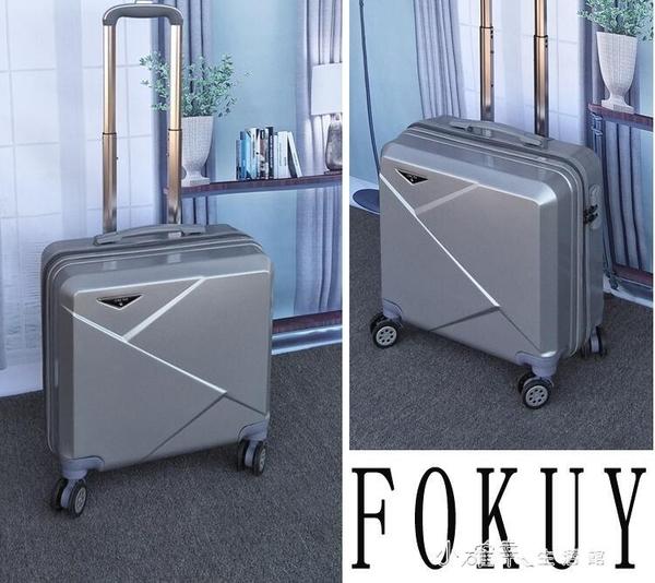 18吋拉桿箱登機箱18寸萬向輪靜音商務旅行箱密碼超輕小行李箱男女迷你拉 【新春特惠】