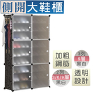 免運費 鞋櫃側開 1列六層(含雨傘架)多層組合收納鞋櫃 DIY組合鞋櫃