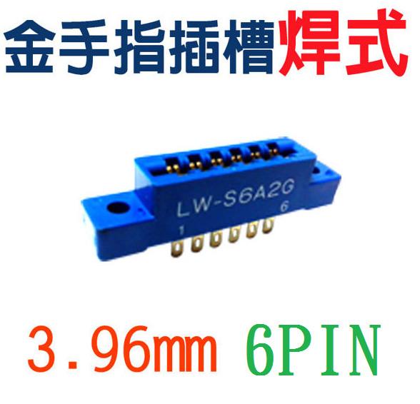 【中將3C】PCB連接座(Slot)   .金手指插槽  焊式  6PIN   .( LW-S6A2G )
