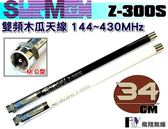 《飛翔無線》SURMEN Z-300S 雙頻木瓜天線〔超短型 全長34cm 重量158g 二種顏色選購〕
