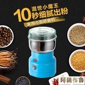 研磨機 磨粉機 家用小型研磨機五谷粉碎機米粉雜糧輔食打粉機110V 220V 新年禮物