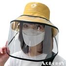 防飛沫帽子 疫情隔離防護面罩裝備防飛沫防護帽裝備頭罩遮臉全臉透明 防疫用品