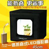 40CM小型LED調光高清攝影棚套裝產品攝影箱 商品拍照便攜柔光HL 年貨必備 免運直出