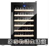 Vinocave/維諾卡夫 SC-28AJP 電子恒溫紅酒櫃 家用恒溫酒櫃 冰吧 居家物語