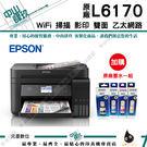 【兩年保固】EPSON L6170 雙網...
