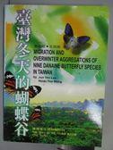 【書寶二手書T1/動植物_PNK】台灣冬天的蝴蝶谷_民86