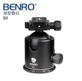 【聖影數位】Benro 百諾 B4 球型雲台 360度刻盤  阻尼調節 超大球體 載重30KG【公司貨】快板PU70