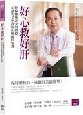 (二手書)好心救好肝:肝病權威許金川教授在談笑之中教你正確保肝知識