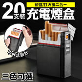 二合一菸盒 USB點菸器 20支裝 防風打火機 充電菸盒打火機 防潮醒味菸盒 防壓菸盒 充電防潮防壓