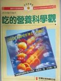 【書寶二手書T1/養生_JLN】吃的營養科學觀_安德爾‧戴維絲, 王明華
