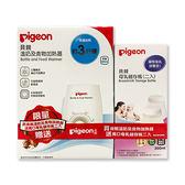 【贈貝親儲乳瓶X2支】貝親 Pigeon-溫奶及食物加熱器 (溫奶器) 1120元【美馨兒】