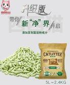 跨年趴踢購西西豆腐貓砂5L豆腐砂貓沙除臭貓咪用品滿10公斤20斤26省包郵無塵