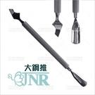 嘉奈兒二代 美甲大鋼推-單支[15013] 專業美甲工具 雙頭鋼推