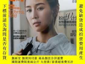 二手書博民逛書店時尚健康(2018年3月號罕見總第395期)封面-張鈞甯Y250