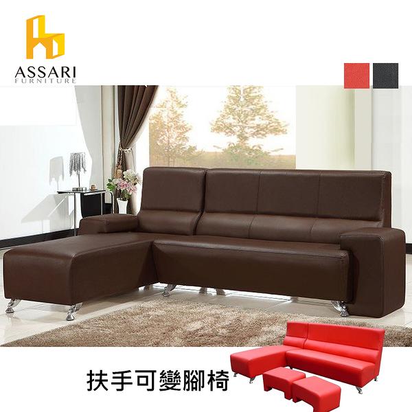 ASSARI-巴拿馬L型皮沙發