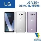 LG V30+ (H930) 6吋 DEMO機/模型機/展示機/手機模型 【葳訊數位生活館】