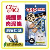 【日本直送】CIAO 燒鰹魚肉泥條-扇貝口味 14g*4條(SC-273)-80元 可超取(D002B07)