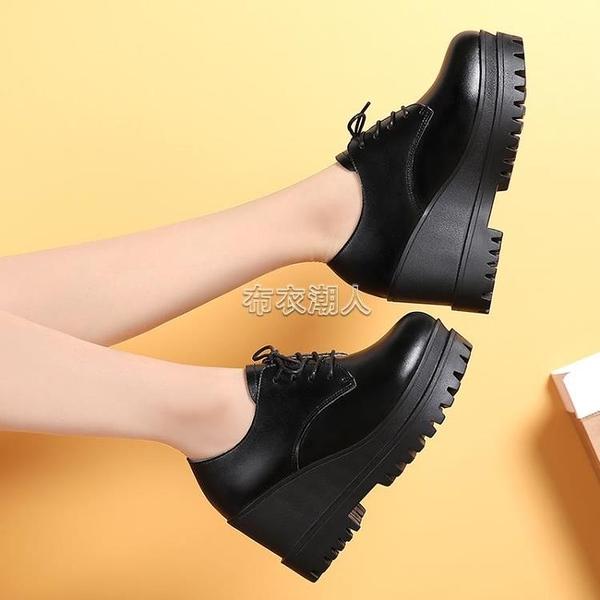 厚底鬆糕鞋女2021新款英倫風小皮鞋韓版百搭真皮坡跟增高 【快速出貨】