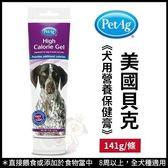 *KING WANG*PetAg美國貝克 犬用營養保健膏141g