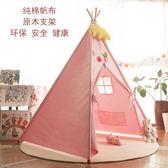 遊戲帳篷兒童印第安帳篷室內游戲屋寶寶公主玩具屋超大空間讀書角促銷xw 全館免運