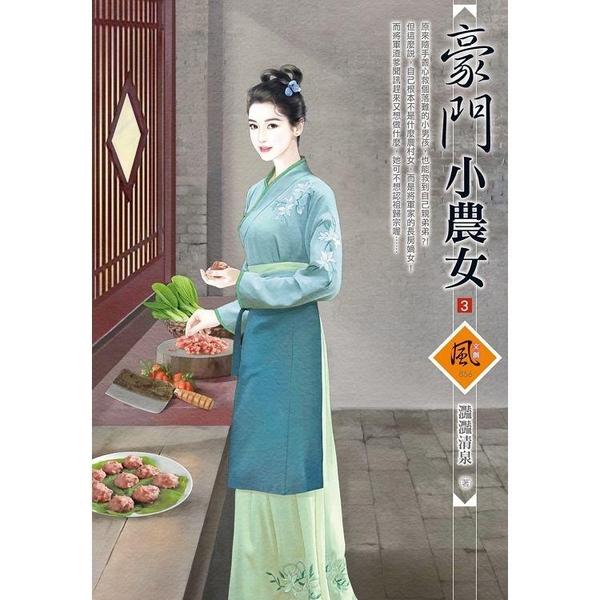 豪門小農女(3)(拆封不退)