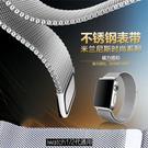 Apple Watch 1 2 3 4 5 通用 錶帶 不銹鋼 米蘭尼斯 Watch2/1 運動 磁力扣 自動磁力吸附 Watch3 Watch4