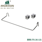 【MORIXON 塊搭 掛架】TS-26-13/毛巾架/組合架/掛架/戶外餐桌配件