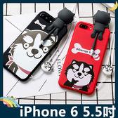 iPhone 6/6s Plus 5.5吋 立體趴趴狗保護套 軟殼 Q萌哈士奇 支架 附大頭長掛繩 矽膠套 手機套 手機殼