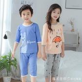 兒童睡衣套裝純棉夏季薄款七分袖男童女童空調服小孩家居服兩件套