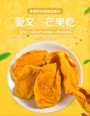 【馨品】南台灣愛文芒果乾(180g±5%/包)