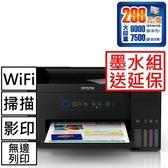 【主機加墨水1組】L4150 Wi-Fi三合一 連續供墨複合機(送延保