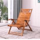 躺椅折疊午休竹椅子陽臺家用午睡椅老人夏季涼椅簡易靠背椅沙灘椅 快速出貨