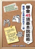 (二手書)學會45項基本說話術,職場人生黑白彩色不一樣