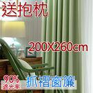 素色遮光窗簾 免費指定寬/高 寬200X...