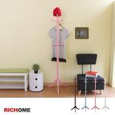 【RICHOME】伊薇特衣帽架-4色粉紅色