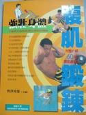 【書寶二手書T8/體育_NPK】強壯身體的腹肌鍛鍊_野澤秀雄