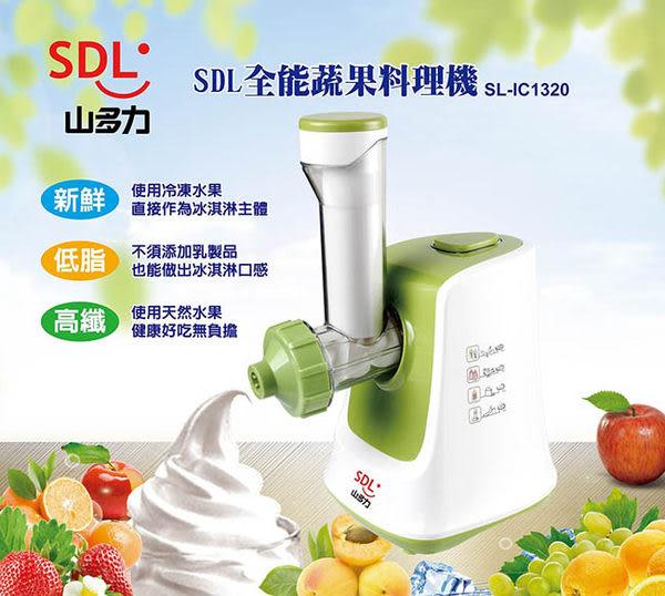 【SDL 山多力】全能蔬果(冰淇淋)料理機(SL-IC1320)