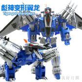 拼接玩具 變形恐龍金剛4戰隊模型鋼索組合體拼裝機器人兒童生日禮物 FF2135【衣好月圓】