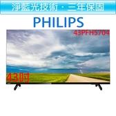 ◆好禮三選一◆飛利浦PHILIPS 43吋 薄邊框 FULL HD 液晶顯示器+視訊盒 43PFH5704
